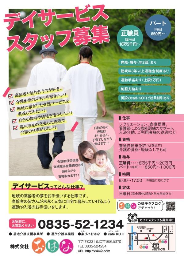 スタッフ募集(PDFチラシ)